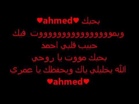 اجمل صور احمد مكتوب بالذهب وفي قلب بالنار حبيبي متحرك لانك احمد