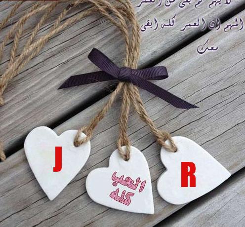حرف J مع حرف R بصورة واحدة رمزيات بتجنن لحرف J وحرف R حرف الدجى مع حرف الإر بالصور صقور الإبدآع