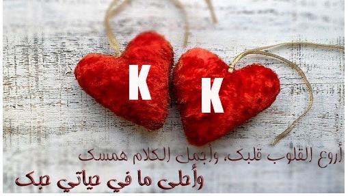صور مميزة حرف K K مع بعض احلى خلفيات حرف K وحرف K رمزيات