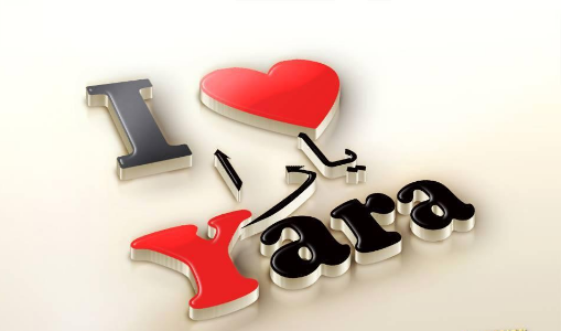 معنى اسم يارا في اللغة وصفاتها الشخصية موقع مصري