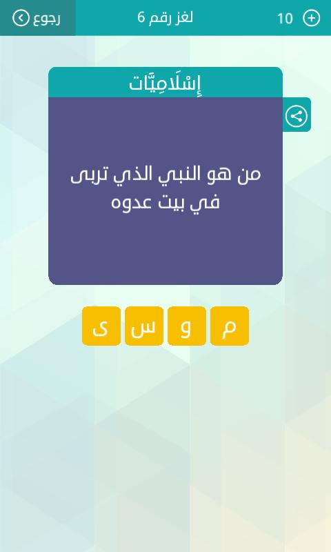 حل اسلاميات من هو النبي الذي تربى في بيت عدوه لغز رقم 6 من