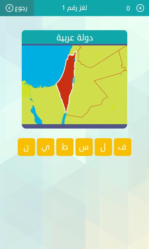 حل لغز ما هى اكبر الدول العربية مساحة من لعبة وصلة المجموعة الثامنة لغز رقم  68