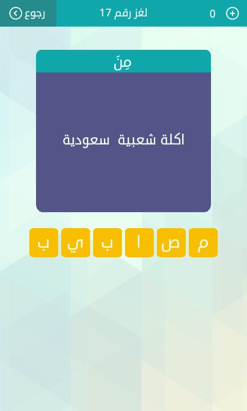 حل سؤال من اكلة شعبية سعودية لغز رقم 17 من المجموعة الثانية من لعبة