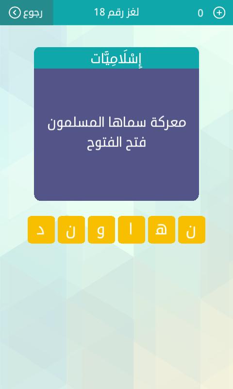 حل سؤال معركة سماها المسلمون فتح الفتوح حل لعبة وصلة