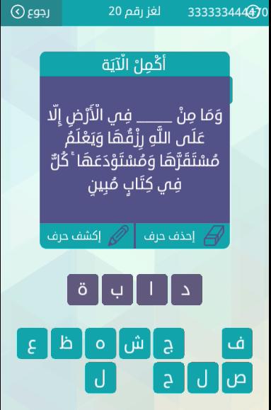 جواب لعبة وصلة المجموعة الثالثة لغز من 19 27 صقور الإبدآع
