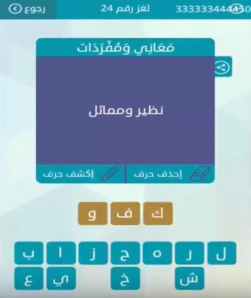 حل سؤال نظير ومماثل من لعبة وصلة المجموعة الثالثة لغز رقم 24