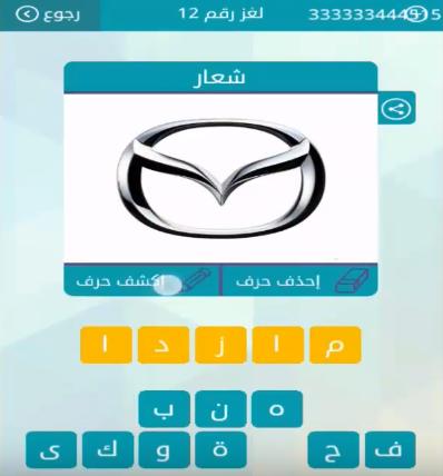 جواب حل شعار لغز رقم 12 من لعبة وصلة للمجموعة الثانية صقور الإبدآع