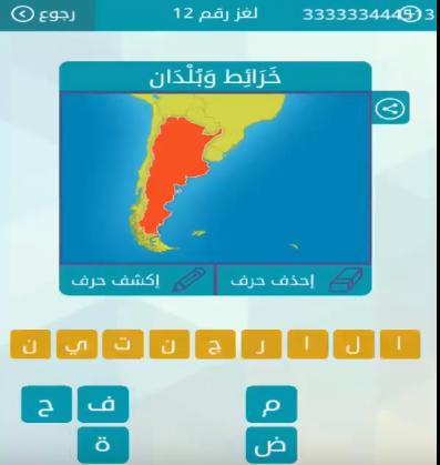 جواب اجابة خرائط وبلدان لغز رقم 12 من لعبة وصلة للمجموعة الثانية