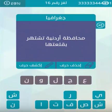 جواب اجابة محافظة اردنية تشتهر بقلعتها لغز رقم 16 من لعبة