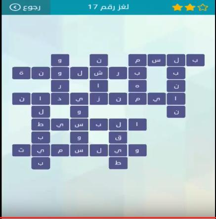 جواب لغز شعار لغز رقم 17 من لعبة وصلة للمجموعة الثانية صقور الإبدآع
