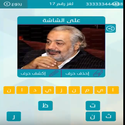 جواب حل على الشاشة لغز رقم 17 من لعبة وصلة للمجموعة الثانية صقور