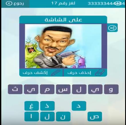 اجابة حل على الشاشة لغز رقم 17 من لعبة وصلة للمجموعة الثانية صقور