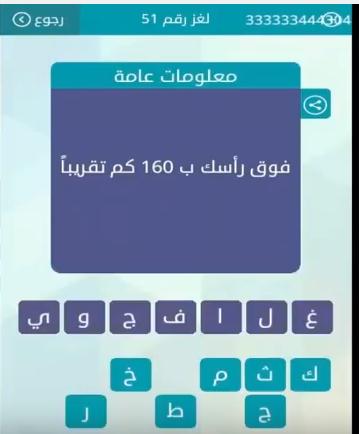 حل لعبة وصلة من لغز 46 54 المجموعة السادسة صقور الإبدآع