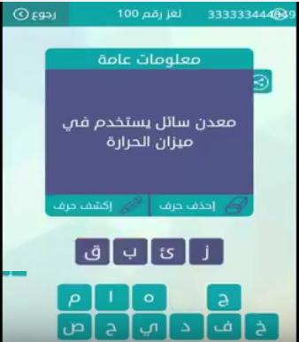 حل لعبة وصلة من لغز 100 المجموعة 12 صقور الإبدآع