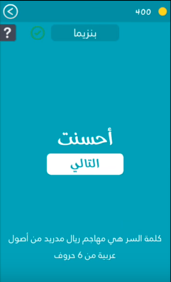 جواب هى اسم مهاجم ريال مدريد من اصول عربية مكونة من 6 حروف من لعبة كلمة السر 2 do.php?img=4116