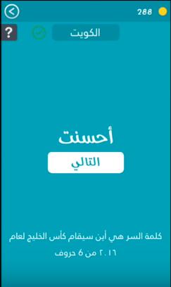 جواب هى اين سيقام كاس الخليج لعام 2019 من 6 حروف من لعبة
