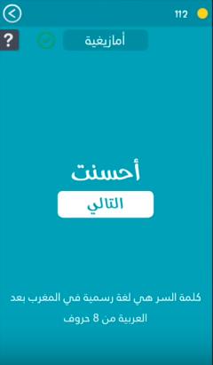 جواب هى لغة رسمية فى المغرب بعد العربية من 8 حروف من لعبة