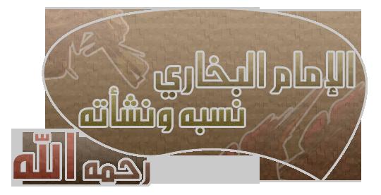 من هو البخارى , معلومات عن الامام البخارى , شروح الامام البخارى do.php?img=4494