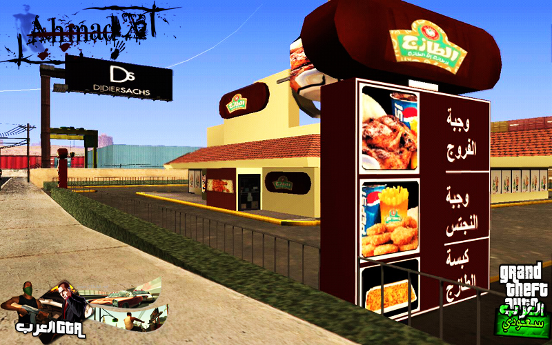 السعودية 2016 Download game GTA do.php?img=45