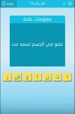 حل سؤال عضو فى الجسم اسمه عددمن لعبة رشفة رقم 13 المجموعة