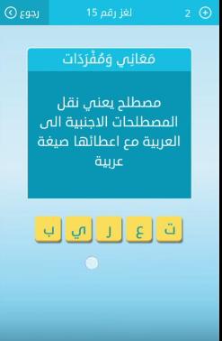 اجابة مصطلح يعنى تقل المصطلحات الاجنبية الى العربية مع