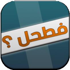 اجابة سؤال خبز + خضروات +لحم + مرقة اللغز رقم 177 من لعبة فطحل do.php?img=4984