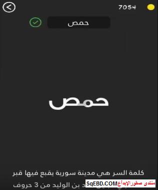 اجابة هى مدينة سورية يقبع فيها قبر الصحابى الجليل خالد بن