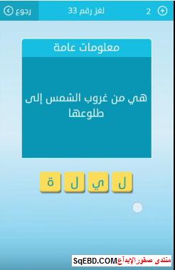 اجابة سؤال هى من غروب الشمس الى طلوعها  من لعبة رشفة لغز رقم 33 للمجموعة الرابعة do.php?img=5136