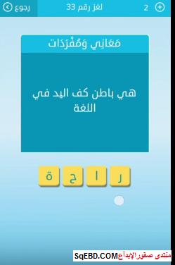 حل لغز هى باطن كف اليد فى اللغة من لعبة رشفة لغز رقم 33