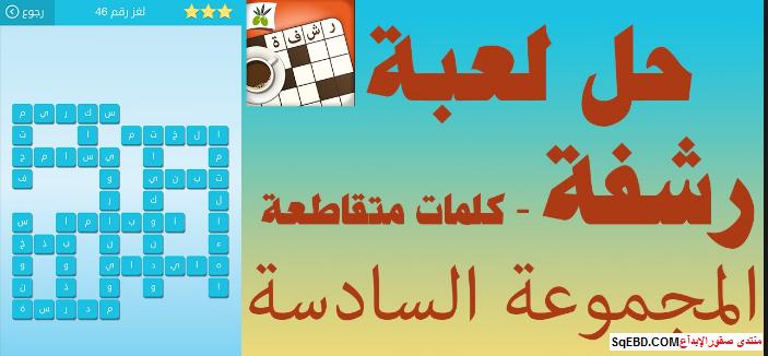 جواب لغز مستولى على ارض غيره بالقوة والبطش من اللغز رقم  52 من لعبة رشفة للمجموعة السادسة do.php?img=5329