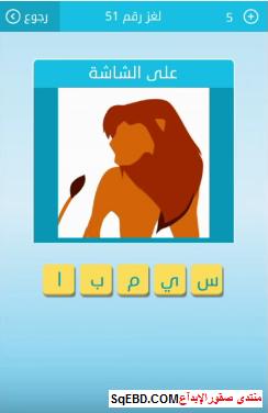 جواب لغز  على الشاشة من اللغز رقم  51 من لعبة رشفة للمجموعة السادسة do.php?img=5396