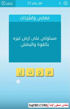 جواب لغز مستولى على ارض غيره بالقوة والبطش من اللغز رقم  52 من لعبة رشفة للمجموعة السادسة do.php?img=5408