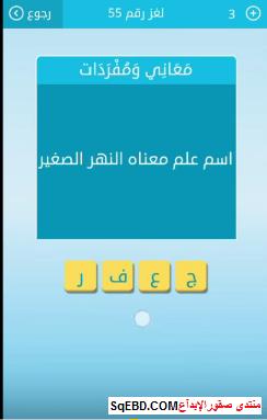 حل سؤال اسم علم معناه النهر الصغير من اللغز رقم 55 من لعبة