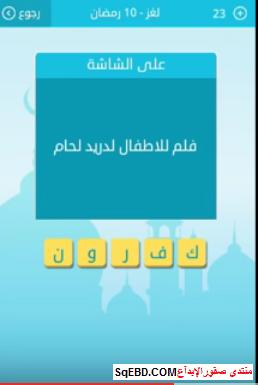 جواب لغز فلم للاطفال لدريد لحام من لغز 10 رمضان من لعبة رشفة