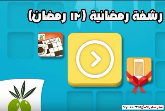 جواب  سؤال وراء العدسة من لغز 13 رمضان من لعبة رشفة رمضانية do.php?img=5858