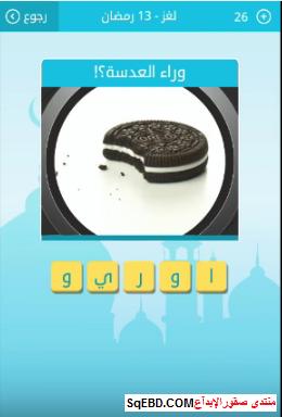 جواب  سؤال وراء العدسة من لغز 13 رمضان من لعبة رشفة رمضانية do.php?img=5865