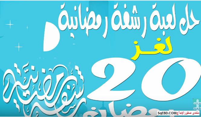حل لغز في الأمس كان حاضرا وقبلهما كان منتطر واليوم اضحى غائبامن لغز 20 رمضان من لعبة رشفة رمضانية do.php?img=6027