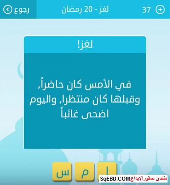 حل لغز في الأمس كان حاضرا وقبلهما كان منتطر واليوم اضحى غائبامن لغز 20 رمضان من لعبة رشفة رمضانية do.php?img=6037