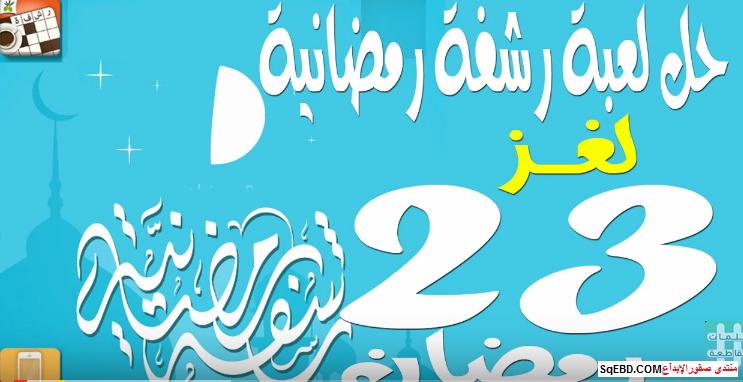 حل سؤال بمعنة قفزة 23 رمضان من لعبة رشفة رمضانية do.php?img=6098