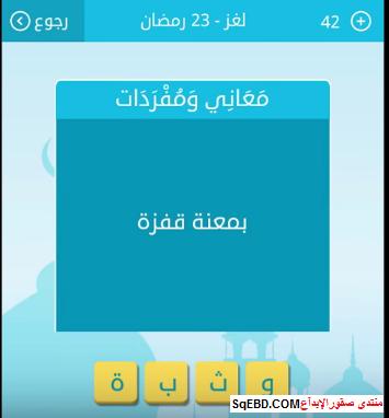 حل سؤال بمعنة قفزة 23 رمضان من لعبة رشفة رمضانية do.php?img=6100