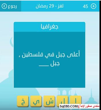 اجابة لغز اعلى جبل في فلسطين جبل 29 رمضان من لعبة رشفة