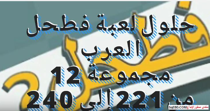 حل سؤال يتصلب عند خلطه بالماء  اللغز رقم 229 للمجموعة 12 من لعبة فطحل do.php?img=6339