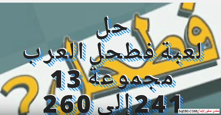 جواب لغز الصيب اللغز رقم 257 للمجموعة 13 من لعبة فطحل do.php?img=6341