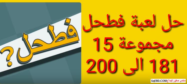 اجابة لغز ظلام  اللغز رقم 282 للمجموعة 15 من لعبة فطحل do.php?img=6343