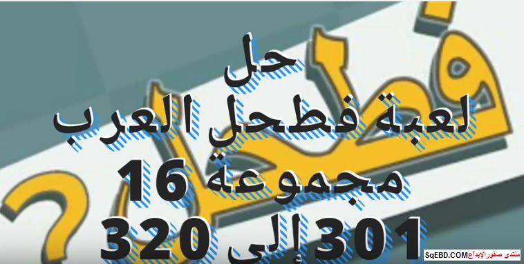 اجابة لغز أول معركة بحرية فى الاسلام  اللغز رقم 317 للمجموعة 16 من لعبة فطحل do.php?img=6344