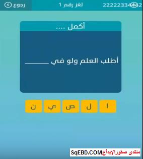 حل سؤال اطلب العلم ولو فى  من لغز رقم 1 من المجموعة الاولى من لعبة كلمات متقاطعة do.php?img=6346