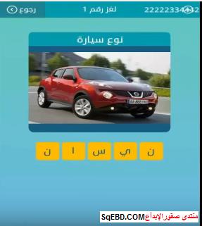 اجابة سؤال  سؤال نوع سيارة لغز رقم 1 من المجموعة الاولى من لعبة كلمات متقاطعة do.php?img=6348