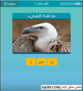 حل لغز ما هذا الشيء من لغز رقم 1 من المجموعة الاولى من لعبة كلمات متقاطعة do.php?img=6349