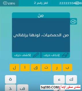 اجابة سؤال  من الحمضيات لونها برتقالى من لغز رقم 2 من المجموعة الاولى من لعبة كلمات متقاطعة do.php?img=6350