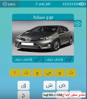 جواب سؤال نوع سيارة من لغز رقم 2 من المجموعة الاولى من لعبة كلمات متقاطعة do.php?img=6351